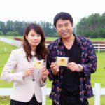 田中義剛の年収や資産がチーズ花畑牧場でヤバい事に!妻や子供は?