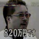 DJ・UTO(加藤和宏マネーの虎)の今現在や退社して引退した!?トランスの売上はいかに!