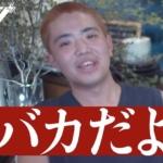 篠塚康介の経歴WIKIは開智高校出身!Twitterと彼女もブロガー?【じっくり聞いたろう】